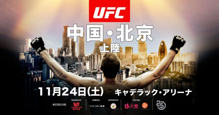 UFCファイトナイト北京【UFC.com】