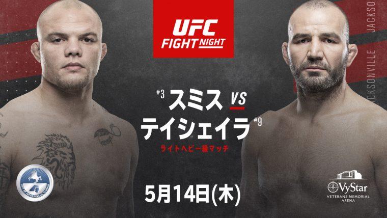 UFCファイトナイト・ジャクソンビル:アンソニー・スミス vs. グローバー・テイシェイラ【UFC】